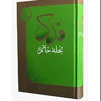 انتشار کتاب فدک، نحله خاتم به دخترشان صدیقه کبری (علیهاالسلام)