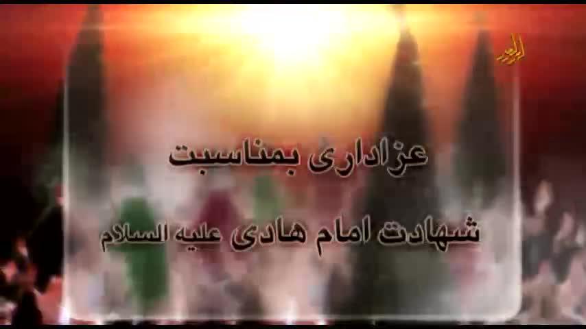 مراسم سالروز شهادت امام هادی علیه السلام ۱۴۳۶قمری